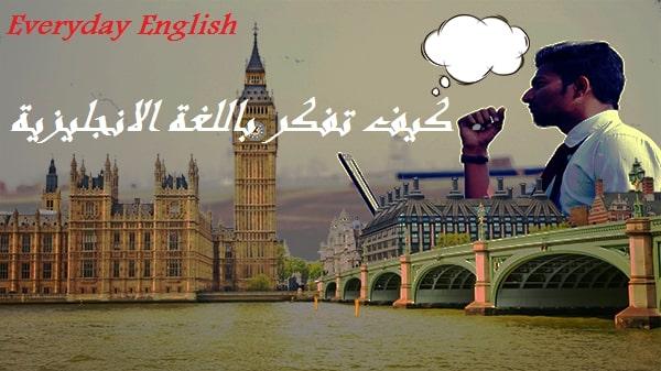 تفكر بالانجليزي