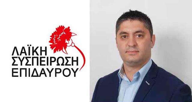 Λαϊκή Συσπείρωση Επιδαύρου: Πρόταση για απαλλαγή των επιχειρήσεων από τα δημοτικά τέλη