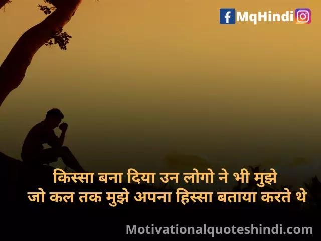 Udas Shayari Hindi