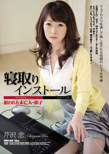 SHKD-666 Widow Yoriko Serizawa Love That Was Targeted Installation Netori