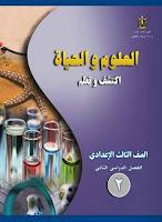 تحميل كتاب العلوم للصف الثالث الاعدادى الترم الثانى 2017