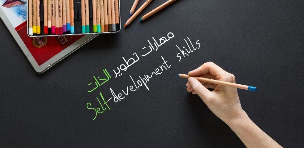 مهارات تطوير الذات