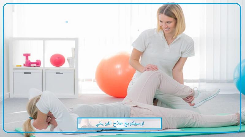 اوسبيلدونغ أخصائي/أخصائية العلاج الفيزيائي Physiotherapeut/in في المانيا