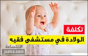 اسعار الولادة في مستشفى سليمان فقيه