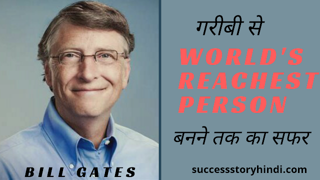 Microsoft Co-Founder Bill Gates Success Story in Hindi