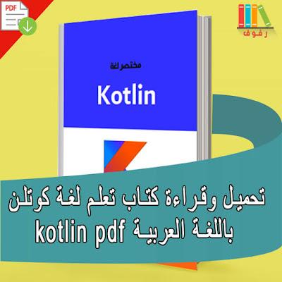 تحميل و قراءة كتاب تعلم لغة كوتلن باللغة العربية kotlin pdf
