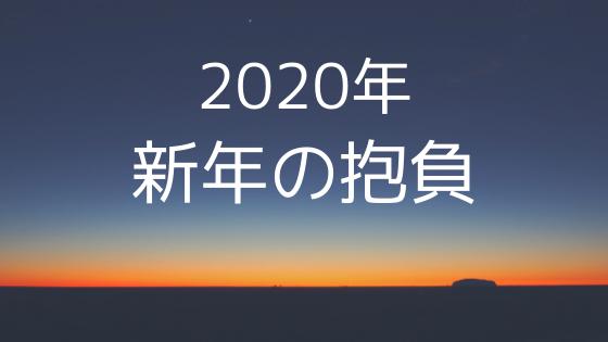 2020年新年の抱負