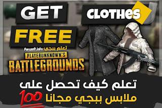 احصل على ملابس ببجي مجانا بدون فلوس