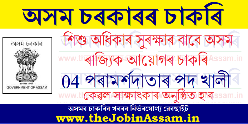 Assam State Commission for Protection of Child Rights Recruitment 2021: