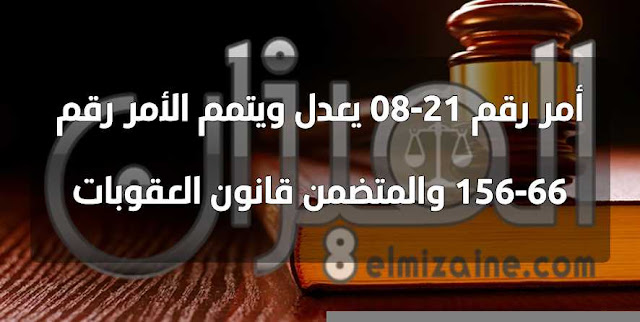 أمر رقم 21-08 يعدل ويتمم الأمر رقم 66-156 والمتضمن قانون العقوبات PDF