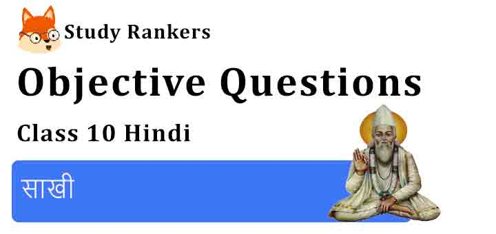 Objective Questions for Class 10 Sparsh Chapter 1 साखी Hindi