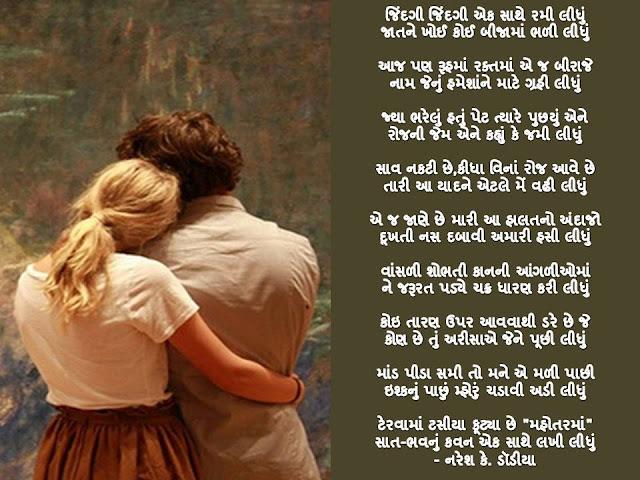 जिंदगी जिंदगी एक साथे रमी लीधुं  Gujarati Gazal By Naresh K. Dodia