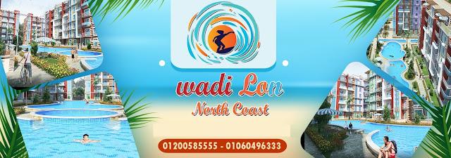Wadi LOn - North Cost - Traffic-Realestate