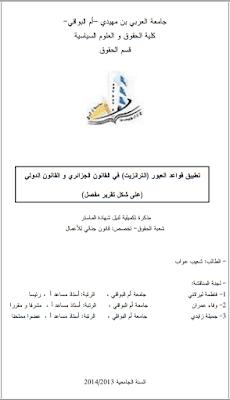 مذكرة ماستر: تطبيق قواعد العبور (الترانزيت) في القانون الجزائري والقانون الدولي (على شكل تقرير مفصل) PDF