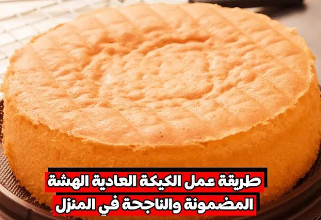 طريقة عمل الكيكة العادية الهشة المضمونة والناجحة في المنزل
