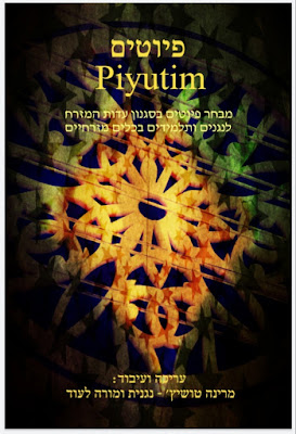 Piyutim for Oud and Other Oriental Western Instruments