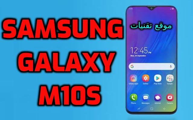 https://www.te9nyat.com/2019/09/samsung-galaxy-m10s.html