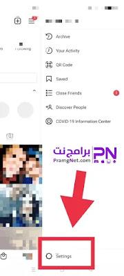 حذف حساب انستاكرام من الجوال