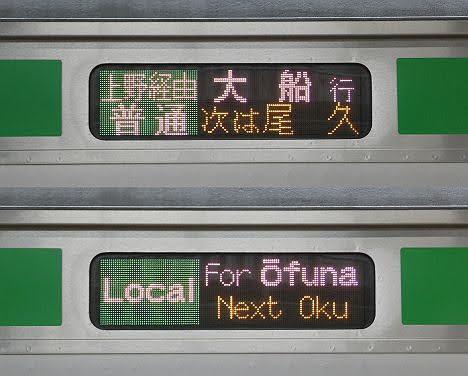上野東京ライン 上野経由 大船行き2 E233系3000番台(2017.3新設)