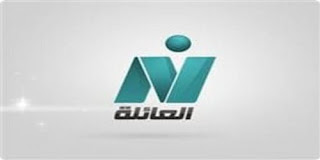 "تردد قناة نايل فاملي على قمر نايل سات اليوم""Frequency Nile-Family tv"