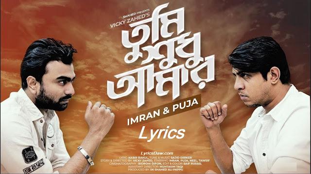 Imran Tumi Shudhu Amar Lyrics