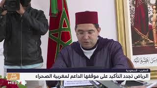 الرياض تجدد التأكيد على موقفها الداعم لمغربية الصحراء