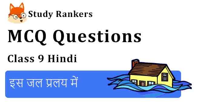 MCQ Questions for Class 9 Hindi Chapter 1 इस जल प्रलय में कृतिका
