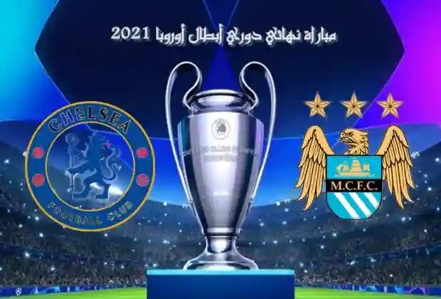 نهائي دوري أبطال أوروبا 2021,دوري أبطال أوروبا,نهائي دوري ابطال اوروبا,دوري ابطال اوروبا,موعد نهائي دوري ابطال اوروبا 2021,نهائي دوري أبطال أوروبا,دوري أبطال أوروبا 2021,موعد نهائي دوري ابطال اوروبا,موعد مباراة نهائي دوري ابطال اوروبا 2021,موعد نهائي دوري أبطال أوروبا 2021,الموعد والقنوات الناقلة لمباراة نهائي دوري أبطال أوروبا 2021,موعد مباراة نهائي دوري ابطال اوروبا,موعد مباراة مانشستر سيتي في دوري ابطال اوربا,موعد مباراة مانشستر سيتي وتشيلسي نهائي دوري ابطال اوروبا