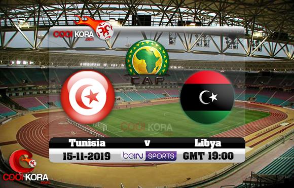 مشاهدة مباراة تونس وليبيا اليوم 15-11-2019 تصفيات كأس أمم أفريقيا