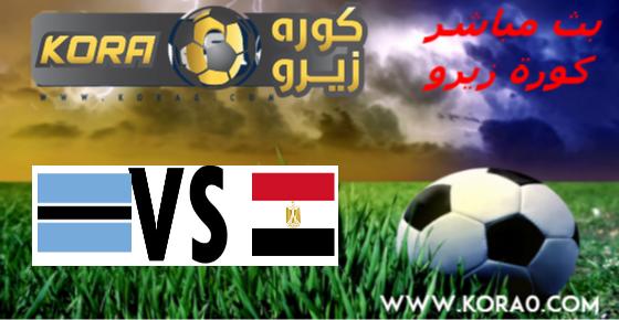 كورة لايف مشاهدة مباراة مصر وبتسوانا بث مباشر اون لاين اليوم 14-10-2019 مباراة ودية koralive