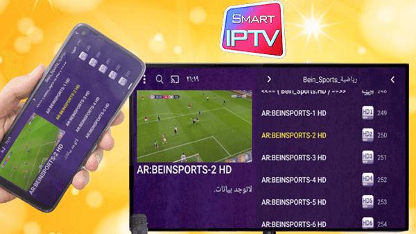 تطبيق خرافي وداعا لدفع اشتراكات IPTV تحديث للعملاق لن تصدق انه مجاني