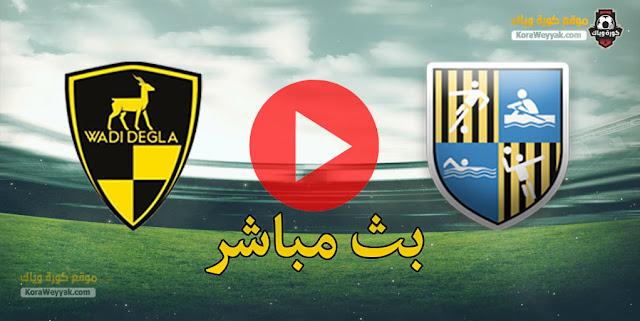 نتيجة مباراة المقاولون العرب ووادي دجلة اليوم 22 ابريل 2021 في الدوري المصري