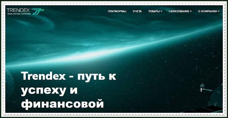 Мошеннический сайт trendex.co – Отзывы, развод! Компания Trendex мошенники