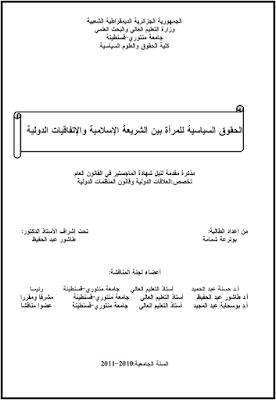 مذكرة ماجستير : الحقوق السياسية للمرأة بين الشريعة الإسلامية والإتفاقيات الدولية PDF