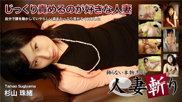 UNCENSORED C0930 hitozuma1259 人妻斬り 杉山 珠緒 38歳, AV uncensored