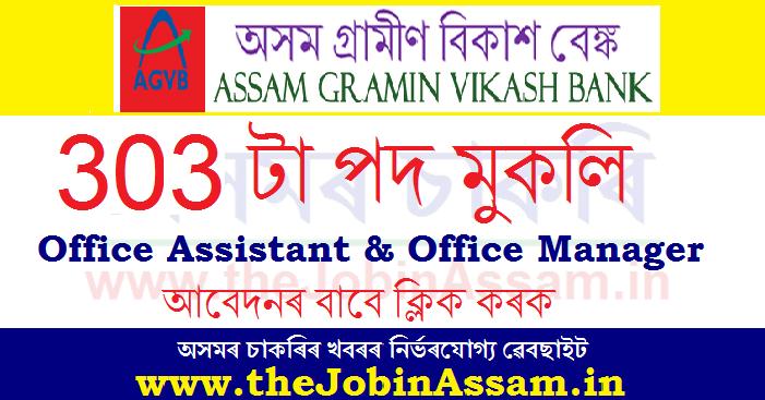 Assam Gramin Bikash Bank Recruitment 2021: