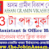 Assam Gramin Vikash Bank Recruitment 2021: Apply Online for 303 Office Assistant & Office Manager posts