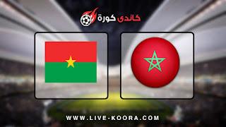 مشاهدة مباراة المغرب وبوركينا فاسو اليوم الجمعة 06-09-2019 في مباراة ودية