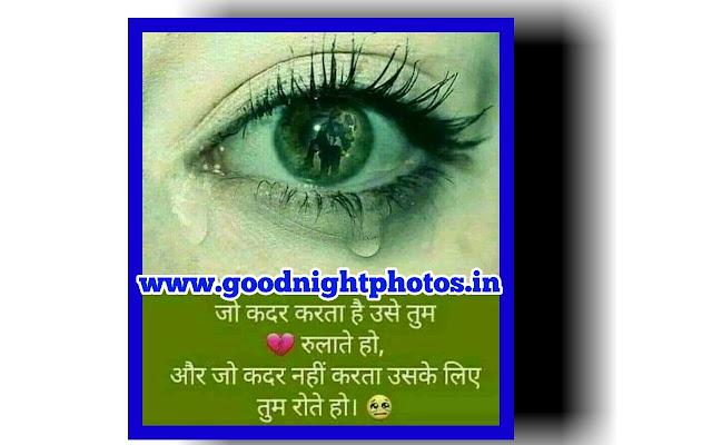 सेड शायरी फोटो Sad Shayari Images