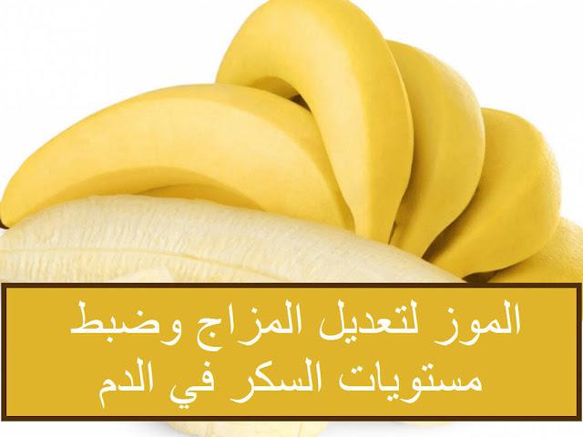 الموز لتعديل المزاج وضبط مستويات السكر في الدم