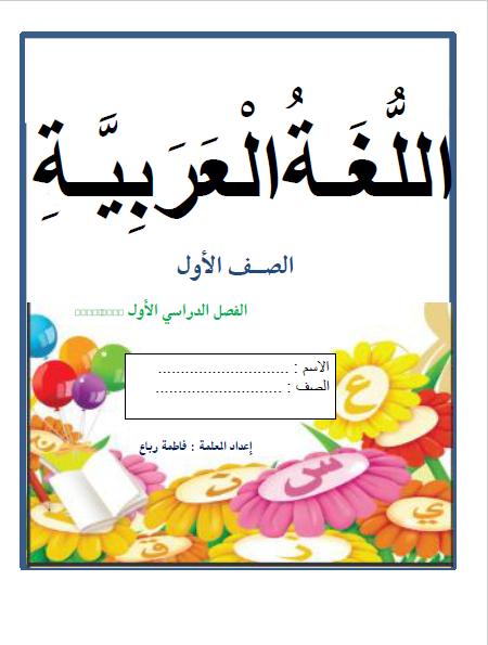 كراسة اللغة العربية للصف الأول
