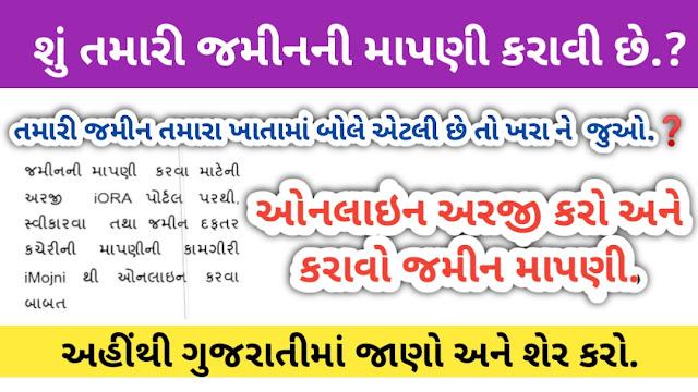 I Mojani Jamin Mapani ||Land Measurements in Gujarat @iora.gujarat.gov.in by  iora portal