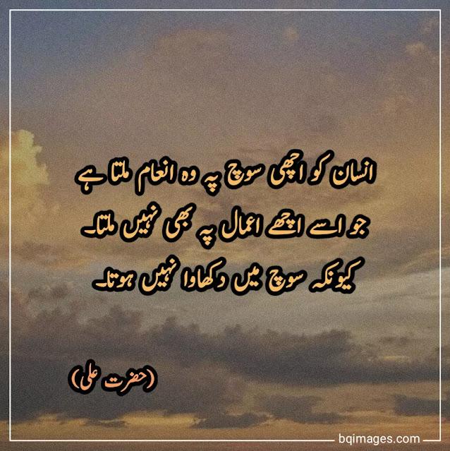 aqwal e zareen in urdu images download