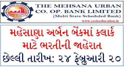 The Mehsana Urban Co-operative Bank Limited Recruitment for Clerical Trainee Post 2020 (Through IBPS)