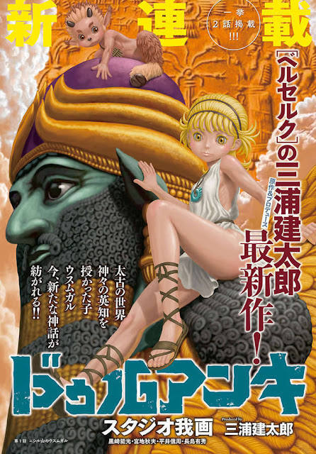 Duranki, la nueva obra del mangaka creador de Berserk, Kentaro Miura.