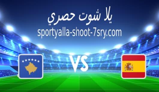 مشاهدة مباراة اسبانيا وكوسوفو بث مباشر اليوم 31-3-2021 تصفيات كأس العالم
