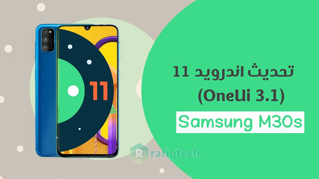 تحديث أندرويد 11 (One UI 3.1) لهاتف Samsung Galaxy M30s (مستقر)