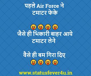 पहले Air Force ने  टमाटर फेके funny jokes in hindi
