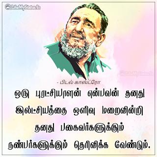 Tamil Fidel Castro Quote