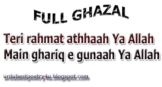 Ya Allah - urdubestpoetry4u